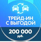 Trade-In с выгодой 200 000 руб